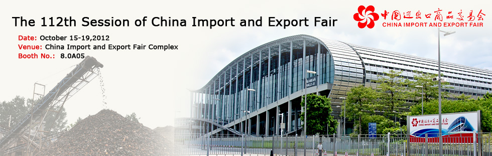 The 112th China Import and Export Fair(Canton Fair)